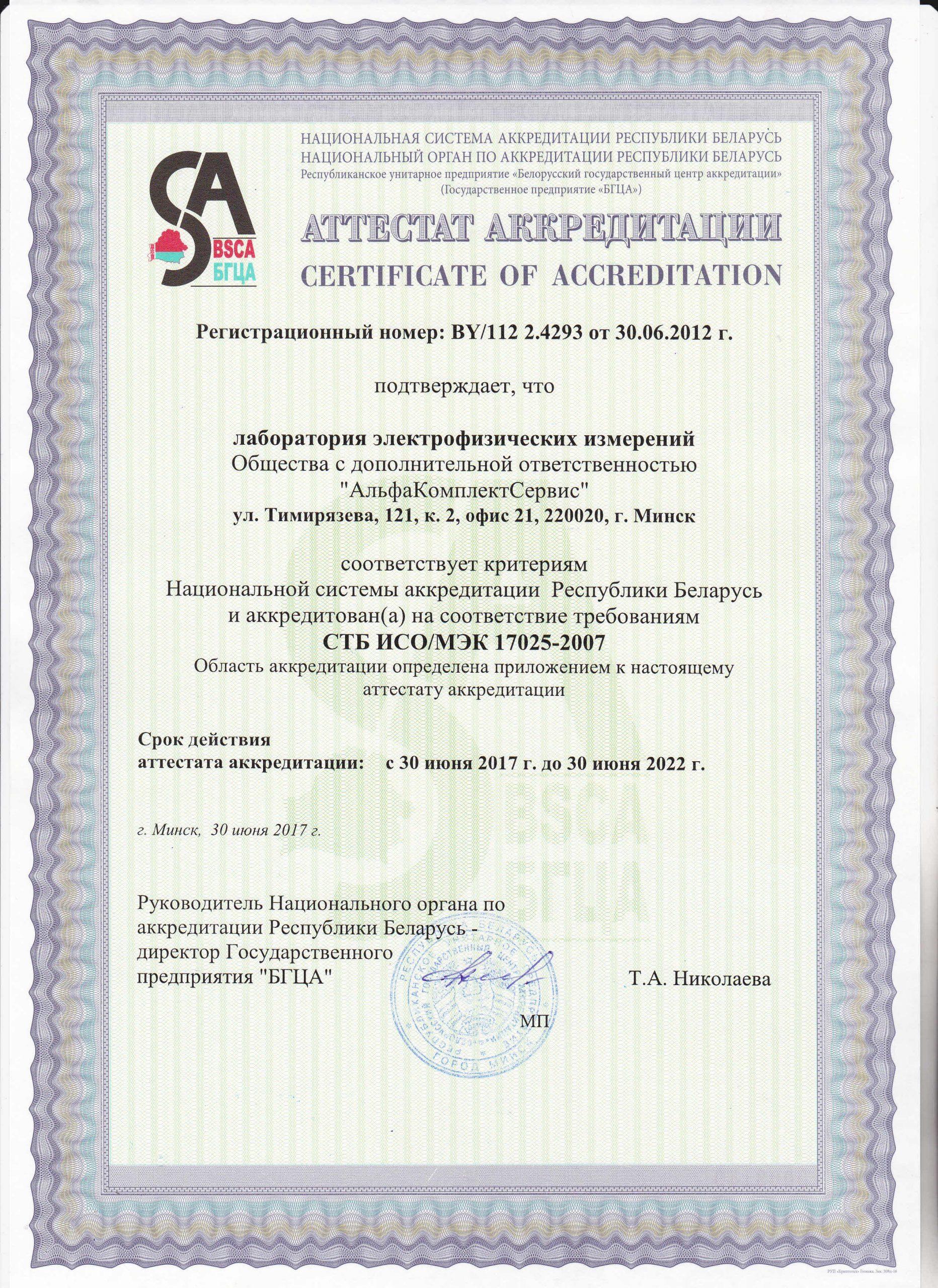 Аттестат (сертификат) аккредитации - СТБ ИСО МЭК 17025