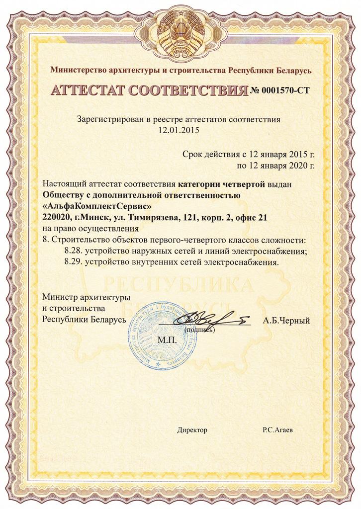 Атестат соответствия выдан Министерством архитектуры Республики Беларусь