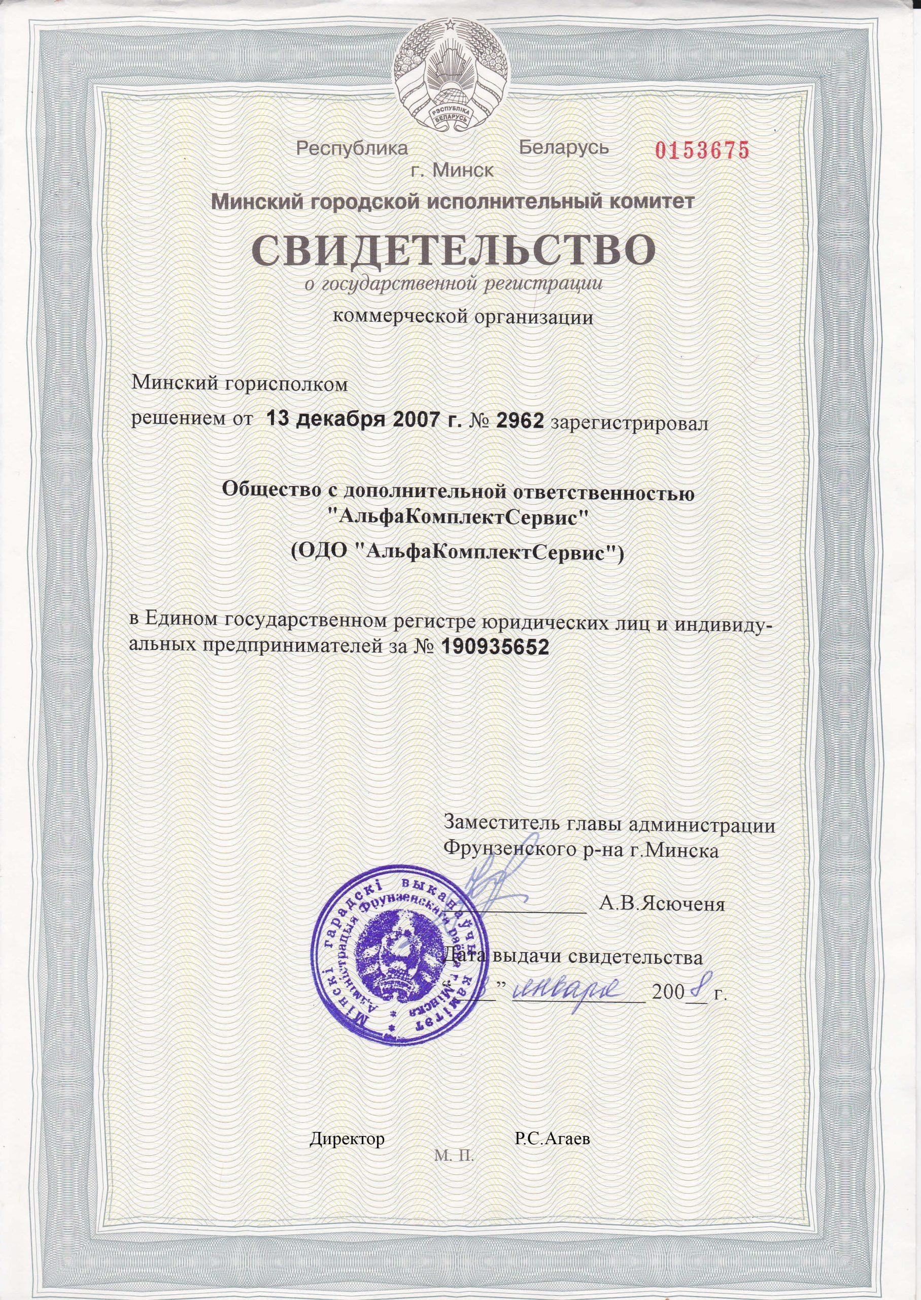Свидетельство о регистрации АльфаКомплектСервис