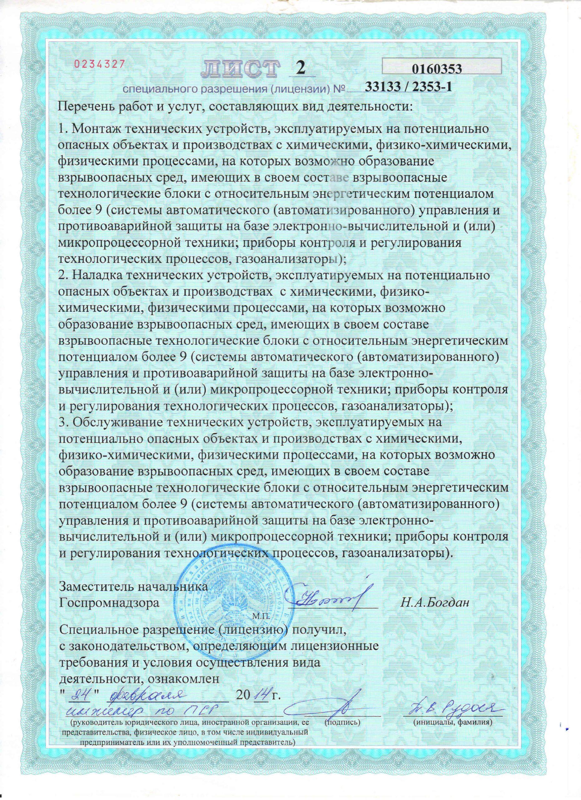 Приложение к Лицензии Госпромнадзора МЧС РБ
