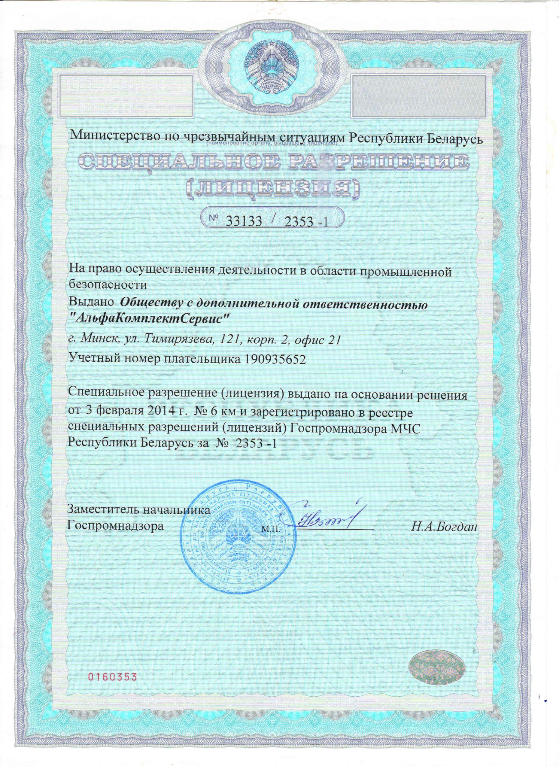Лицензия Госпромнадзора МЧС РБ