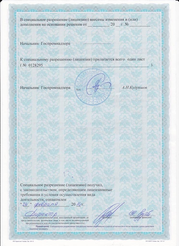 Лицензия Госпромнадзора МЧС Республики Беларусь оборот