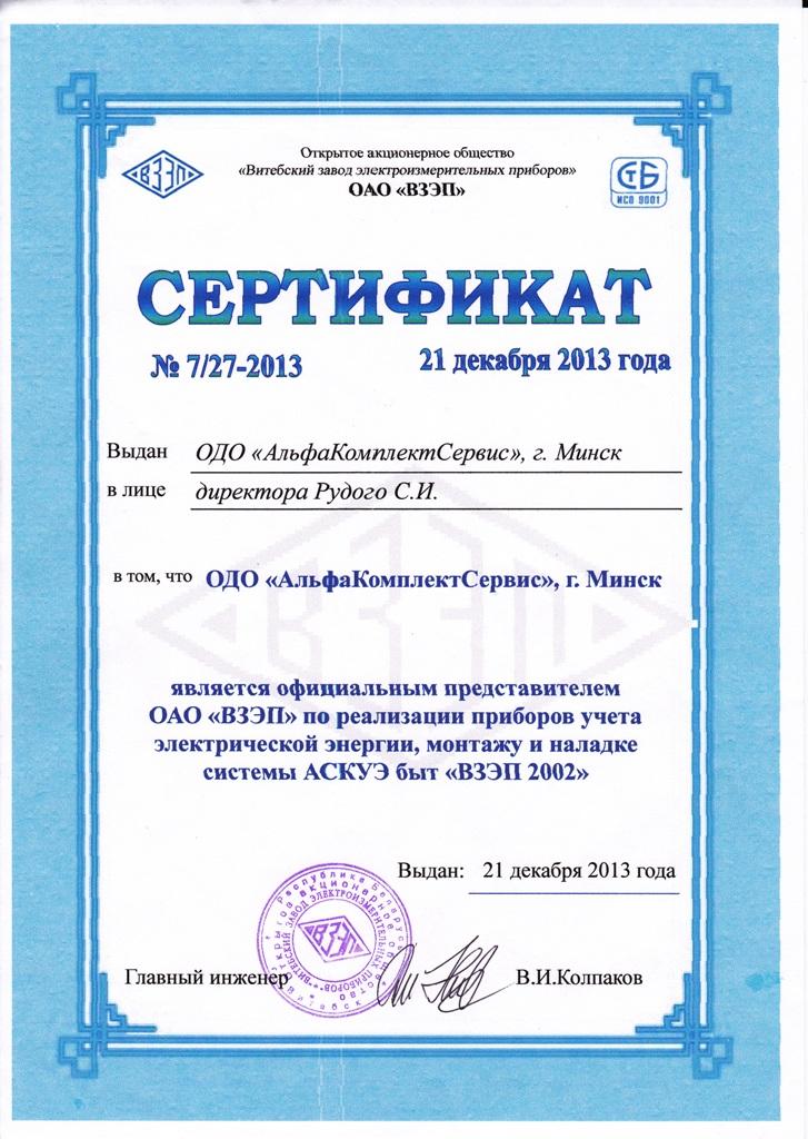 Сертификат представительства ОАО ВЗЭП по реализации приборов учета электрической энергии, монтажу и наладке системы АСКУЭ